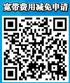 云南企业公司免费上云、通信减免福利活动申请地址