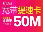 【宽带提速卡】江西省50M光纤宽带提速卡