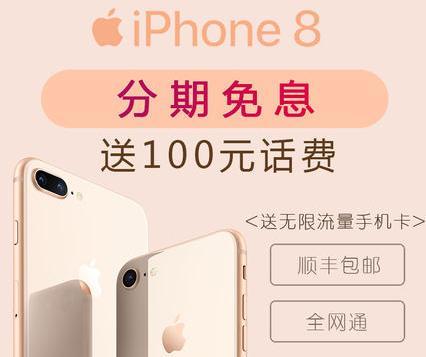 江西iPhone 8 plus 64G Apple/苹果全网通 行货合约机裸机 分期免息